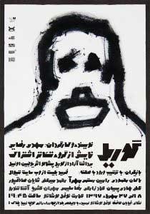 جارچی-؛-نتایج-اولیه-شانزدهمین-دوسالانه-بین-المللی-پوستر-در-مکزیک-(International-Poster-Biennial-in-Mexico)-2020-2