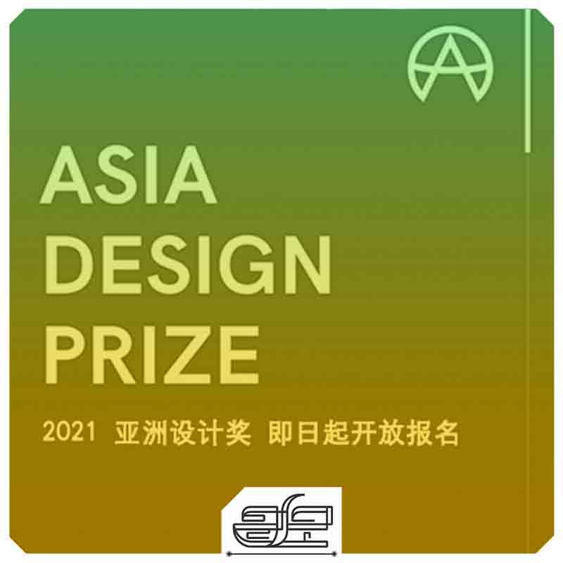 جارچی-؛-فراخوان جشنواره طراحی آسیا 2021 (Asia Design Prize)