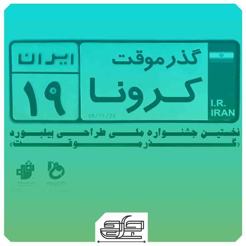 جارچی-؛-فراخوان نخستین جشنواره ملی طراحی بیلبورد با محوریت کرونا ویروس با عنوانگذر موقت