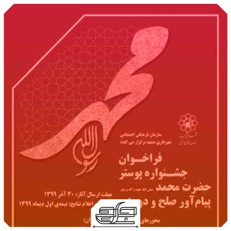 جارچی-؛-فراخوان جشنواره پوستر حضرت محمد (ص) پیام آور صلح و دوستی