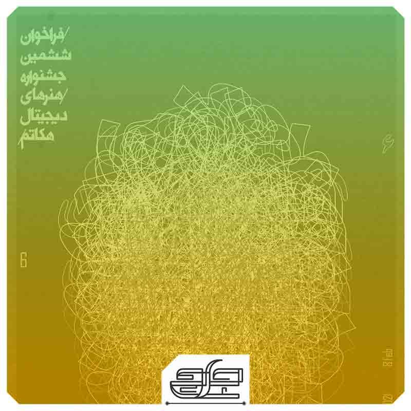 جارچی-؛-فراخوان ششمین جشنواره ملی هنرهای دیجیتال هکاتم
