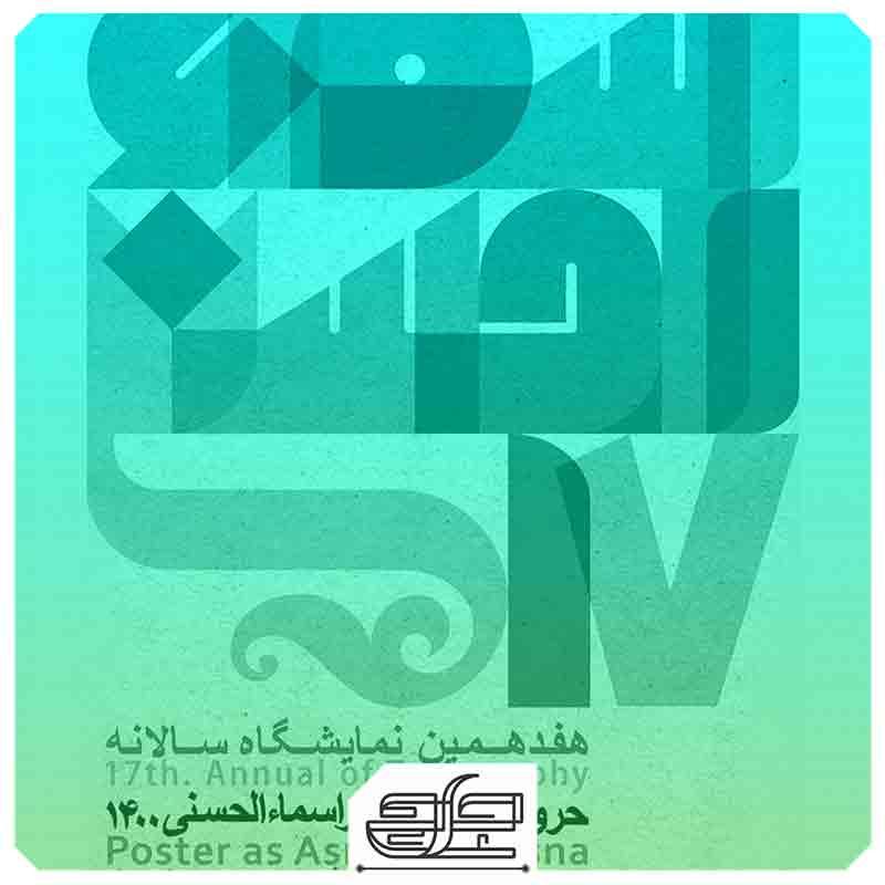 جارچی-؛-فراخوان 17مین نمایشگاه سالانه حروف نگاری پوستر اسماءالحسنی ۱۴۰۰