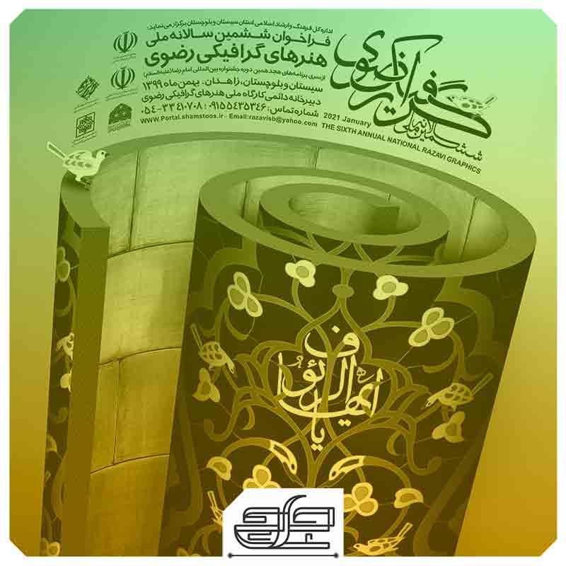 جارچی-؛-فراخوان ششمین سالانه و کارگاه ملی هنرهای گرافیکی رضوی