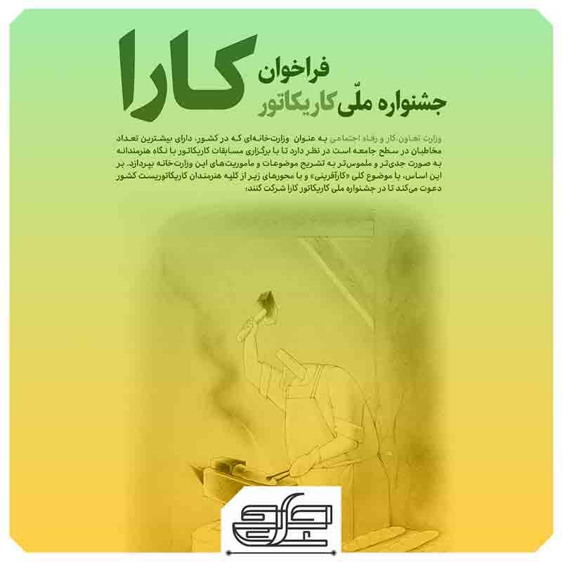 جارچی-؛-فراخوان نخستین جشنواره کاریکاتور کارا _ وزارت تعاون،کار و رفاه اجتماعی