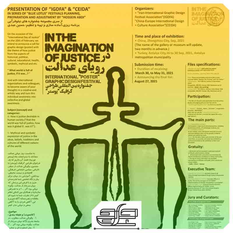 جارچی-؛-فراخوان جشنواره بین المللی طراحی گرافیکپوستر با عنوان در رویای عدالت ، In the imagination of justice