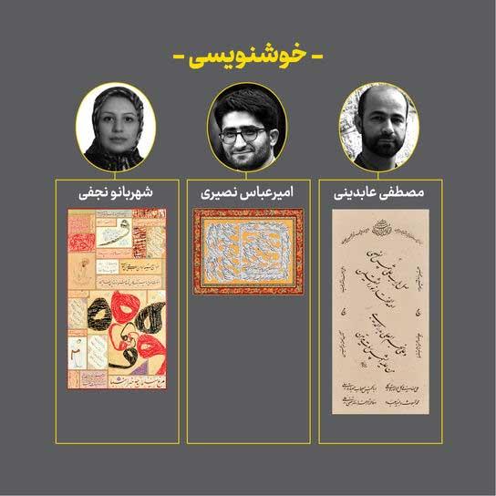 نتایج دوازدهمین جشنواره هنرهای تجسمی فجر (2)