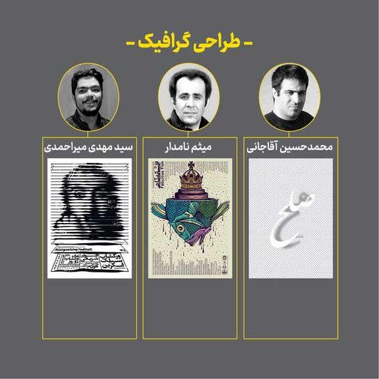 نتایج دوازدهمین جشنواره هنرهای تجسمی فجر (4)