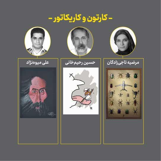 نتایج دوازدهمین جشنواره هنرهای تجسمی فجر (6)