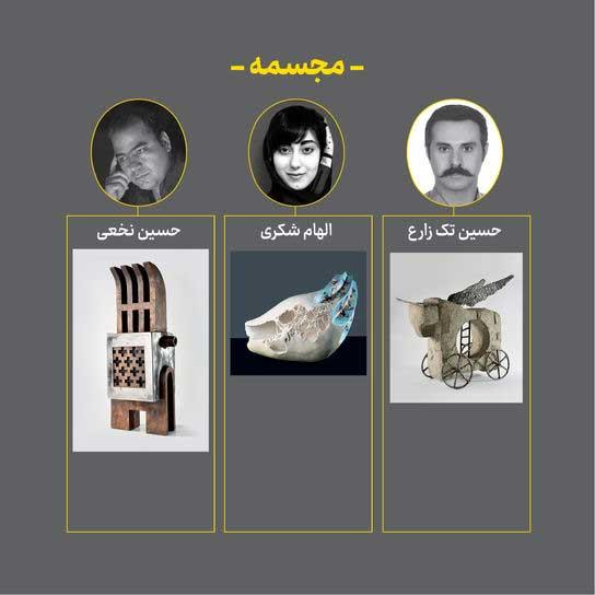 نتایج دوازدهمین جشنواره هنرهای تجسمی فجر (7)