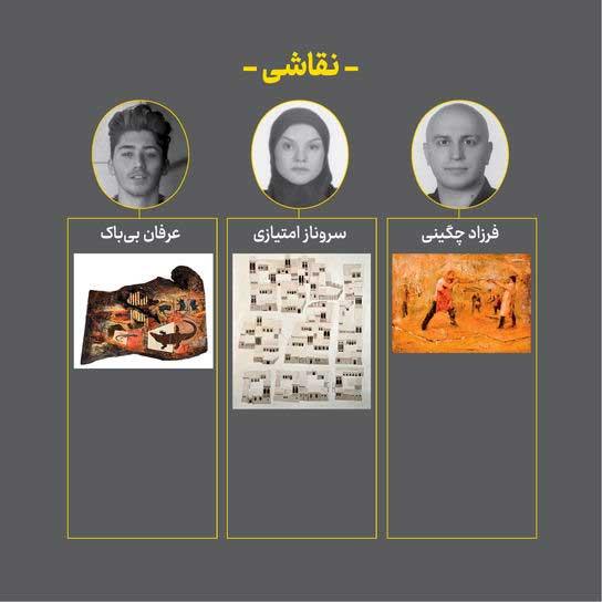 نتایج دوازدهمین جشنواره هنرهای تجسمی فجر (8)
