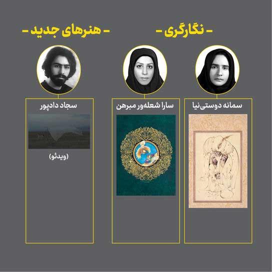 نتایج دوازدهمین جشنواره هنرهای تجسمی فجر (9)