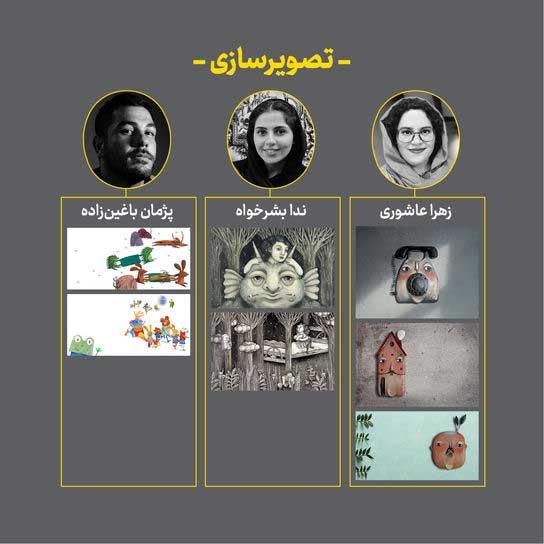 نتایج دوازدهمین جشنواره هنرهای تجسمی فجر (1)
